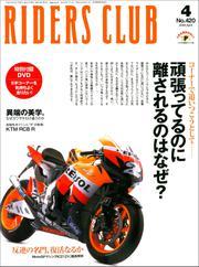 RIDERS CLUB(ライダースクラブ) (2009年4月号)