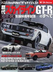 モーターファン別冊 歴代シリーズ (歴代スカイラインGT-Rのすべて)