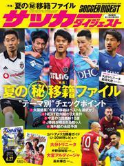 サッカーダイジェスト (2019年6/27号)