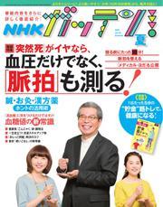 NHKガッテン! (2019年8月号)
