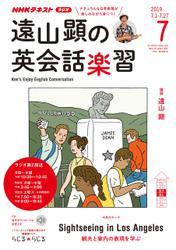 NHKラジオ 遠山顕の英会話楽習2019年7月号【リフロー版】