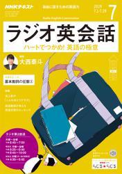 NHKラジオ ラジオ英会話2019年7月号【リフロー版】