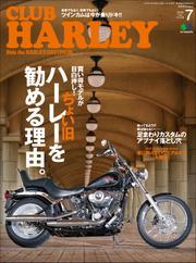 CLUB HARLEY(クラブハーレー) (2019年7月号)