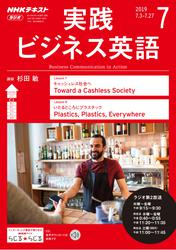 NHKラジオ 実践ビジネス英語2019年7月号【リフロー版】