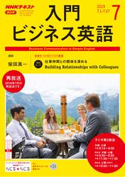 NHKラジオ 入門ビジネス英語2019年7月号【リフロー版】
