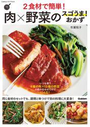 2食材で簡単!肉×野菜のスゴうま!おかず