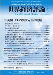 世界経済評論 (2019年7/8月号)