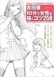 吉田徹 10分で女性を描くコツ250 (2019/06/13)