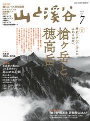 山と溪谷 (通巻1011号)