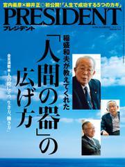 PRESIDENT(プレジデント) (2019年7.5号)