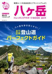 八ヶ岳 トレッキングサポートBOOK (2019)
