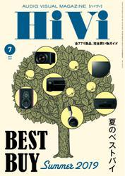 HiVi(ハイヴィ) (2019年7月号)