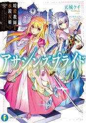 アサシンズプライド10 暗殺教師と水鏡双姫