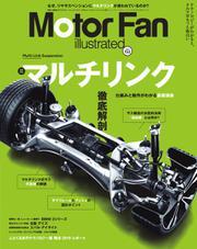 Motor Fan illustrated(モーターファン・イラストレーテッド) (Vol.153)