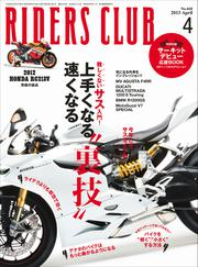 RIDERS CLUB(ライダースクラブ) (2013年4月号)