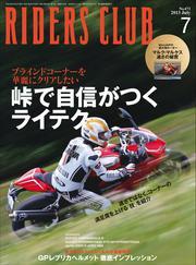 RIDERS CLUB(ライダースクラブ) (2013年7月号)