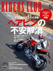 RIDERS CLUB(ライダースクラブ) (2013年5月号)