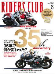 RIDERS CLUB(ライダースクラブ) (2013年6月号)