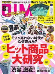 DIME(ダイム) (2019年8月号)