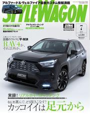 STYLE WAGON (スタイルワゴン) (2019年7月号)
