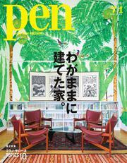 Pen(ペン) (2019年7/1号)
