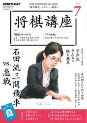 NHK 将棋講座 (2019年7月号)