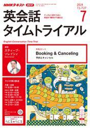 NHKラジオ 英会話タイムトライアル (2019年7月号)