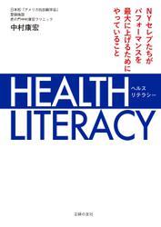 HEALTH LITERACY NYセレブたちがパフォーマンスを最大に上げるためにやっていること