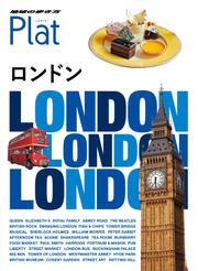 地球の歩き方 Plat04 ロンドン