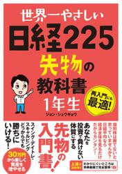 世界一やさしい 日経225先物の教科書 1年生