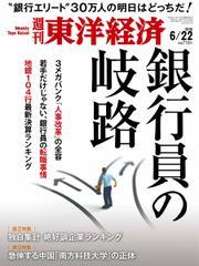 週刊東洋経済 (2019年6/22号)