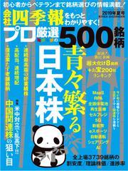会社四季報プロ500 2019年 夏号