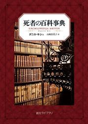死者の百科事典