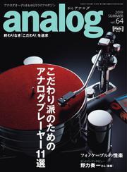 アナログ(analog) (Vol.64)