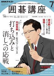 NHK 囲碁講座2019年7月号【リフロー版】