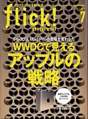 flick! (2019年7月号)