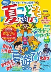 ぴあファミリー 子供と遊ぼう 首都圏版 (2019夏号)