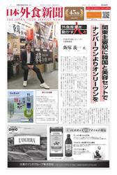 日本外食新聞 (2019/6/15号)