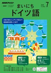 NHKラジオ まいにちドイツ語 (2019年7月号)