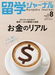 留学ジャーナル (2019年8月号)