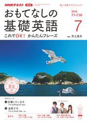 NHKテレビ おもてなしの基礎英語 (2019年7月号)