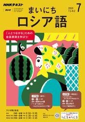 NHKラジオ まいにちロシア語 (2019年7月号)