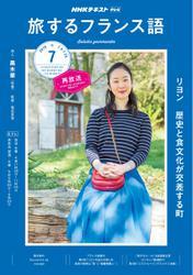 NHKテレビ 旅するフランス語 (2019年7月号)