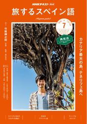 NHKテレビ 旅するスペイン語 (2019年7月号)