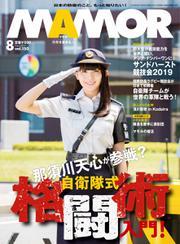 MamoR(マモル) (2019年8月号)