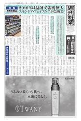 週刊粧業 (第3164号)