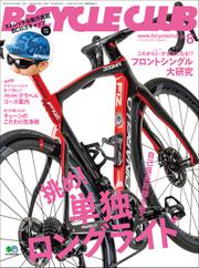 BiCYCLE CLUB(バイシクルクラブ) (2019年8月号)