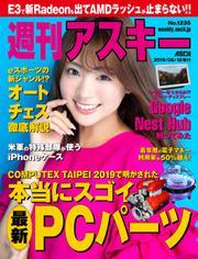 週刊アスキーNo.1235(2019年6月18日発行)