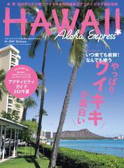 AlohaExpress(アロハエクスプレス) (VOL.150)