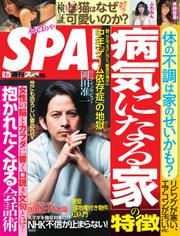 SPA!(スパ) (2019年6/25号)